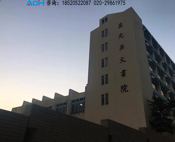 香港慕光英文书院
