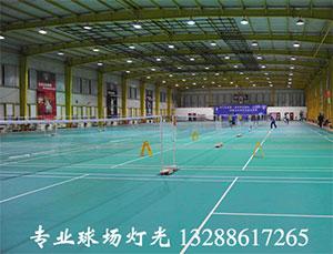 球场deng光-羽mao球场deng光-篮球场deng光安装