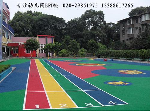 太阳hua幼儿园EPDM塑胶地面