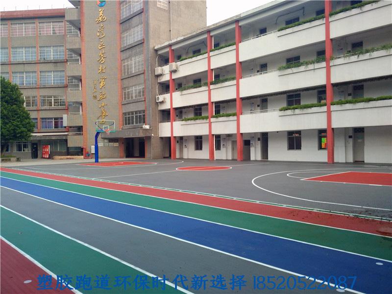 芳村实yan小学环保塑胶pao道球场