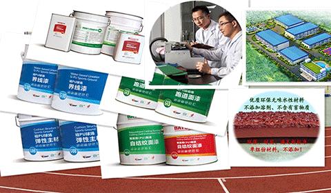 绿色・anquan・环-材料合格率100%,专注于ti育场地材料保